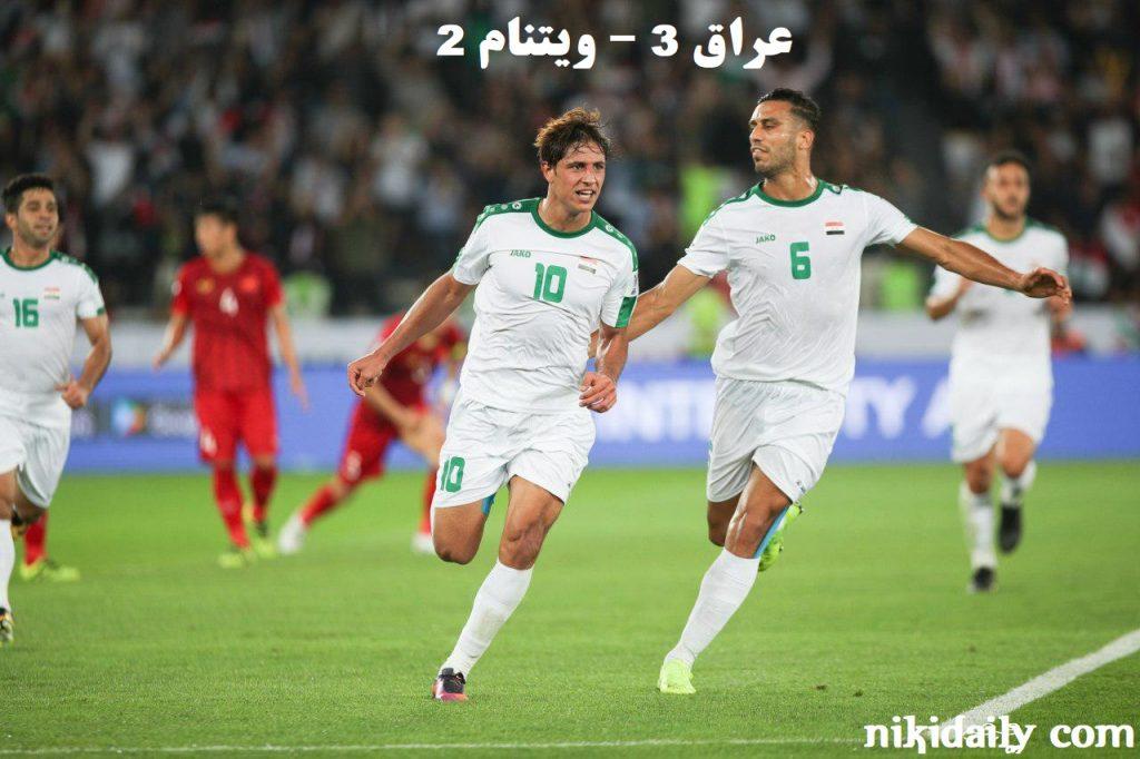 عراق 3 ویتنام 2 جام ملت های آسیا 2019