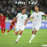 عربستان 4 – کره شمالی 0 | عراق 3 به 2 از سد ویتنام گذشت !