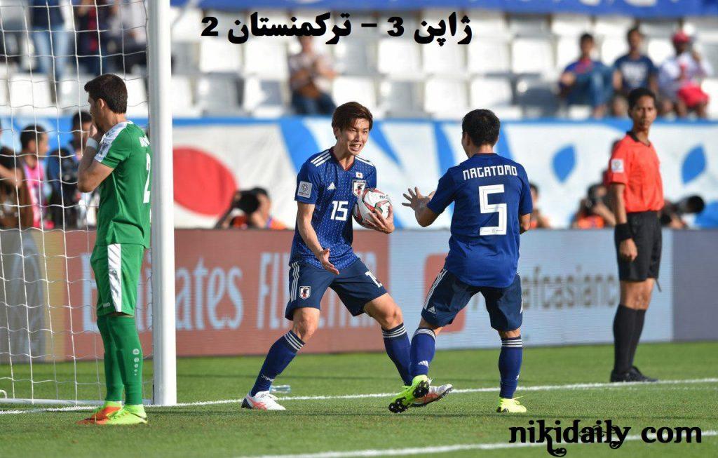 ژاپن 3 ترکمنستان 2 گروه f جام ملت های اسیا 2019