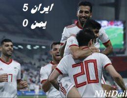 جام ملت های آسیا 2019 ایران یمن