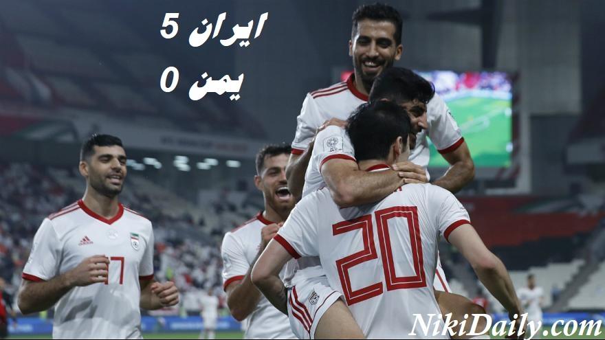 جام ملت های آسیا 2019 ایران 5 یمن صفر
