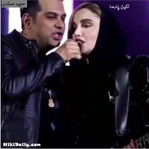 نگین پارسا کنسرت حمید عسکری 10 بهمن جنجال
