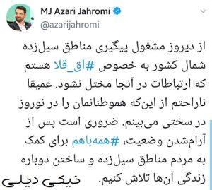 توییت آذری جهرمی وزیر ارتباطات در مورد سیل زدگان