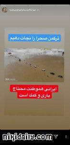 همدردی بهاره افشاری به سیل زدگان گلستان و ترکمن ها در اینستاگرام بهاره افشاری
