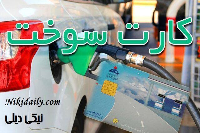 تمدید ثبت نام کارت سوخت