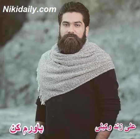 دانلود آهنگ باورم کن علی زند وکیلی