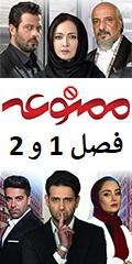 سریال ایرانی ممنوعه