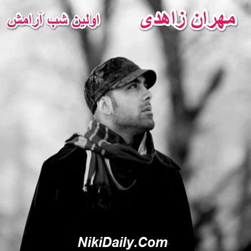 دانلود آهنگ اولین شب آرامش مهران زاهدی