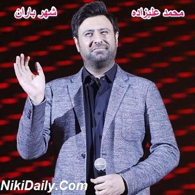 دانلود آهنگ من از عشق بارون به دریا زدم محمد علیزاده