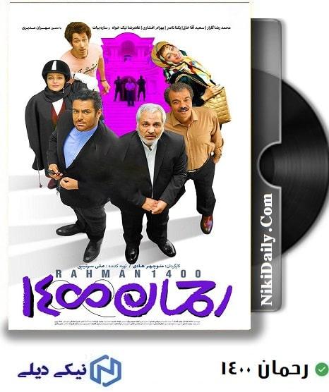 دانلود فیلم رحمان 1400 با کیفیت عالی