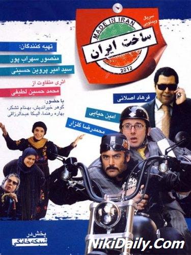 دانلود سریال ساخت ایران فصل اول و دوم