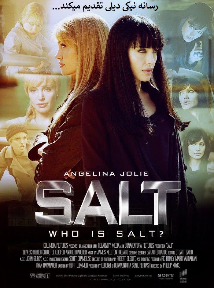 دانلود فیلم سالت Salt 2010 با دوبله فارسی