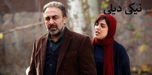 فیلم آب نبات چوبی به کارگردانی محمدحسین فرح بخش