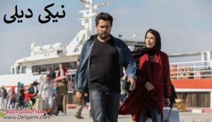 فیلم آرایش غلیظ به کارگردانی حمید نعمت الله