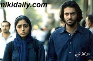 فیلم بوتیک به کارگردانی حمید نعمت الله