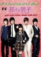 دانلود سریال boys over flowers 2009 پسران برتر از گل با زیرنویس فارسی