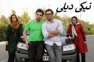 فیلم دو عروس به کارگردانی داوود موثقی