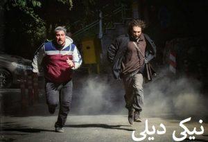 تصاویر بازیگران فیلم چهارراه استانبول