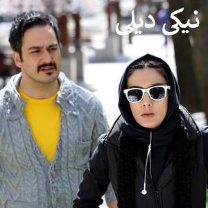 فیلم غیرمجاز با کارگردانی حسن یکتاپناه