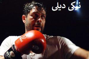 فیلم ماموریت غیر ممکن به کارگردانی یعقوب غفاری