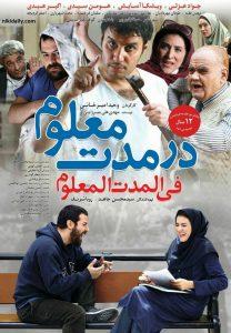 دانلود فیلم در مدت معلوم