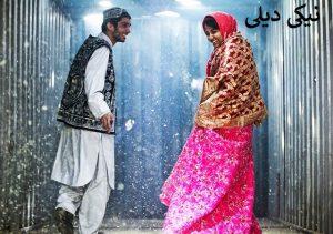فیلم چند متر مکعب عشق به کارگردانی جمشید محمودی