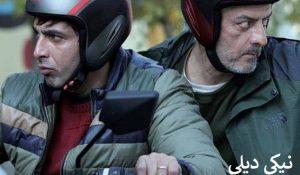 فیلم روباه به کارگردانی بهروز افخمی
