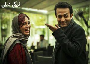 فیلم سارا و آیدا به کارگردانی مازیار میری