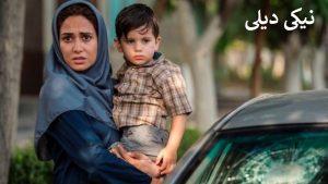 فیلم تابستان داغ به کارگردانی ابراهیم ایرج زاد