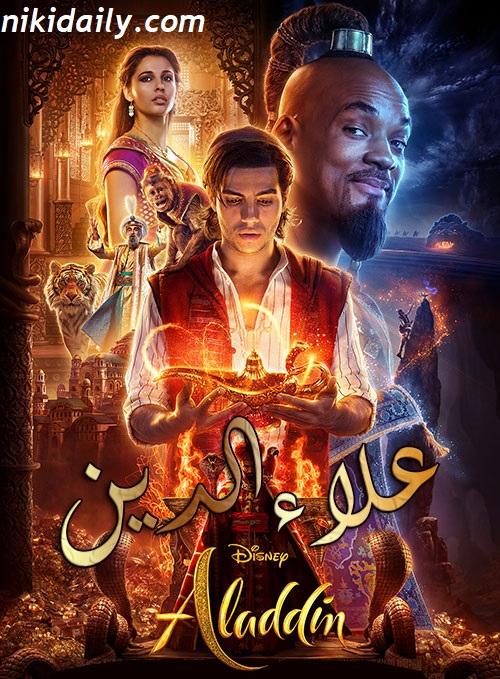 دانلود فیلم علاءالدین با دوبله فارسی