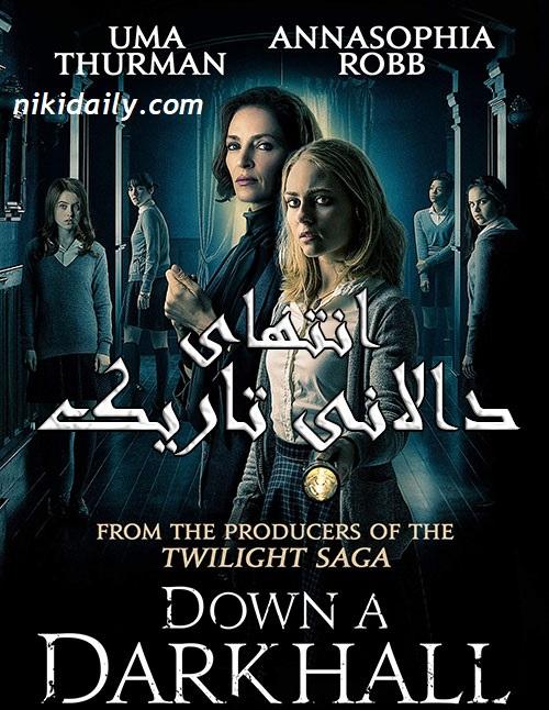 دانلود فیلم انتهای دالانی تاریک با دوبله فارسی