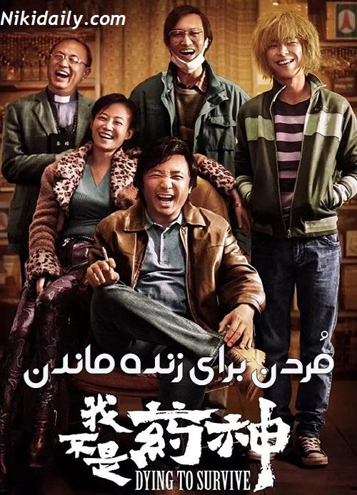 دانلود فیلم مردن برای زنده ماندن با دوبله فارسی