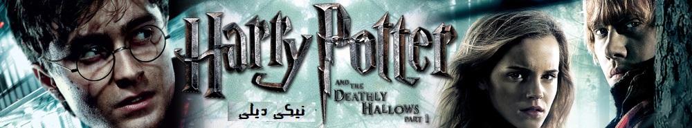 Harry Potter and the Deathly Hallows: Part 1 2010 هری پاتر و یادگاران مرگ – قسمت اول