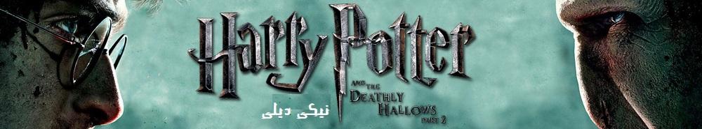 هری پاتر و یادگاران مرگ – قسمت دوم