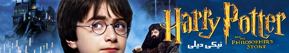 فیلم هری پاتر و سنگ جادو Harry Potter and the Philosopher's Stone 2001