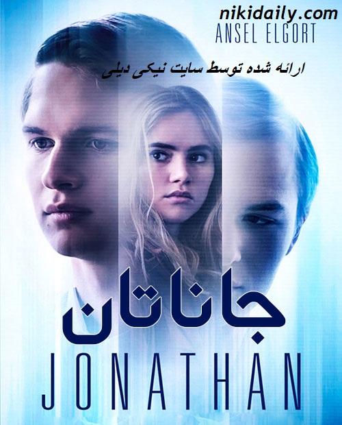 دانلود فیلم جاناتان با دوبله فارسی