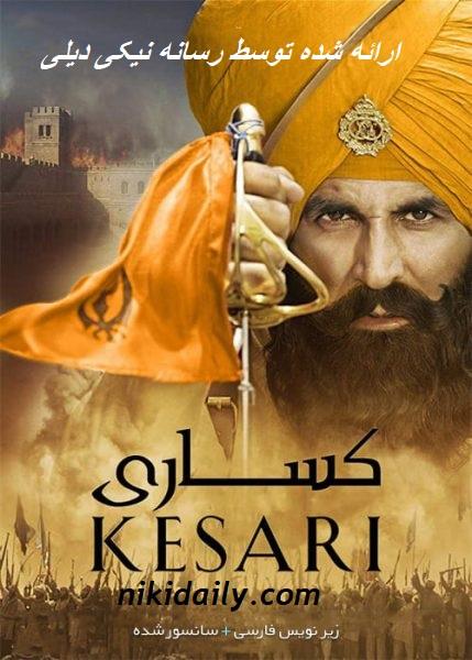 دانلود فیلم کساری با دوبله فارسی