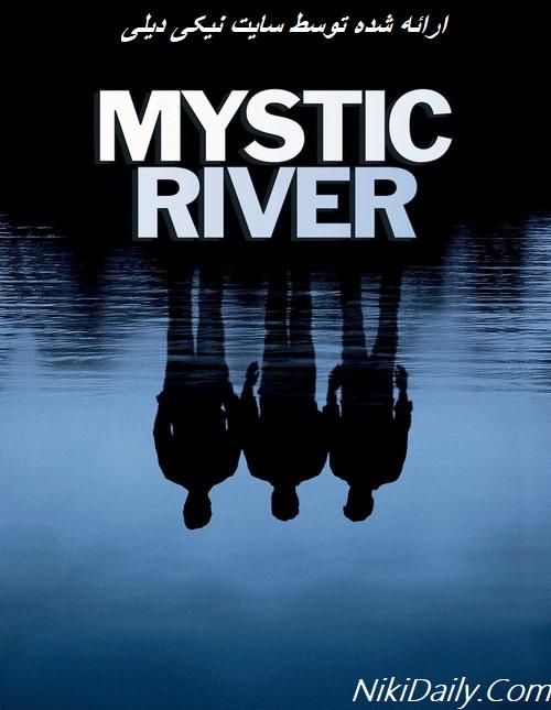 دانلود فیلم رودخانه مرموز
