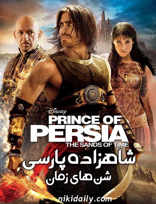 دانلود فیلم شاهزاده پارسی با دوبله فارسی