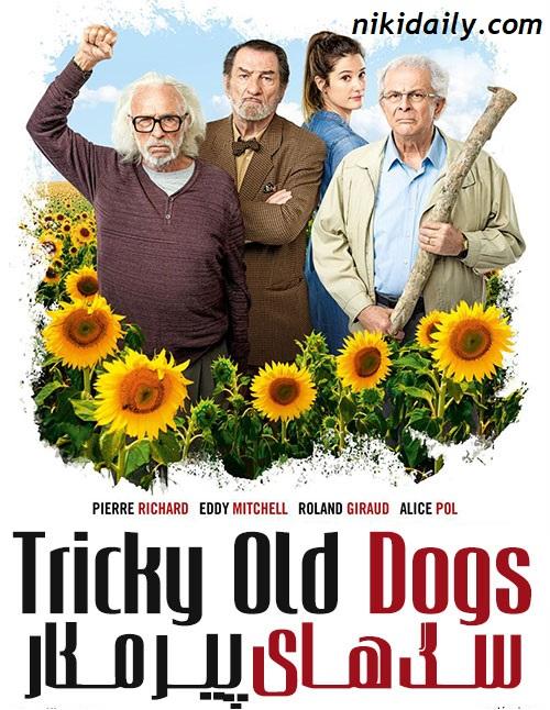 دانلود فیلم سگ های پیر مکار با دوبله فارسی