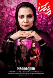 دانلود قسمت 8 سریال ایرانی مانکن