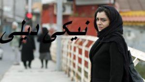 فیلم ناهید به کارگردانی آیدا پناهنده