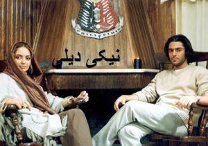 تصاویر بازیگران فیلم زهر عسل