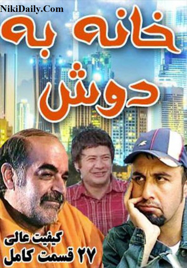 دانلود سریال ایرانی خانه به دوش