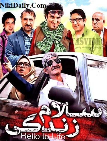 دانلود فیلم سلام زندگی با لینک مستقیم