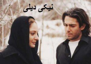 فیلم زهرعسل به کارگردانی ابراهیم شیبانی