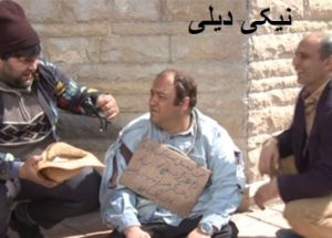 تصاویر بازیگران فیلم گدایان تهران