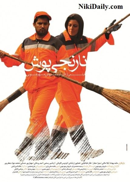 دانلود فیلم نارنجی پوش با لینک مستقیم