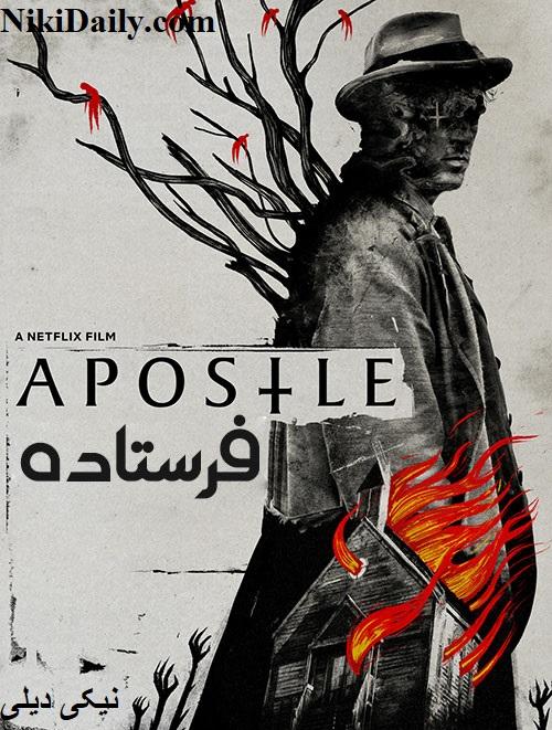 دانلود فیلم Apostle فرستاده 2018 با زیرنویس فارسی