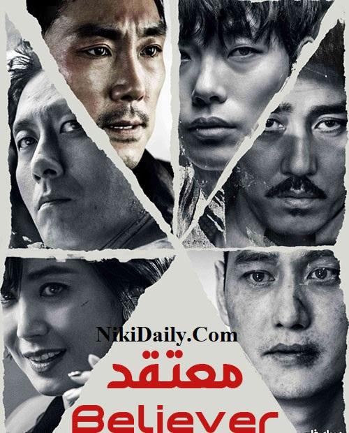 دانلود فیلم معتقد با دوبله فارسی